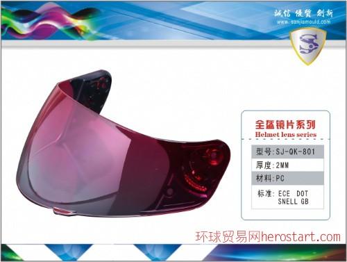 头盔镜片生产