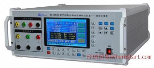 多功能电能表检定装置--交流标准源