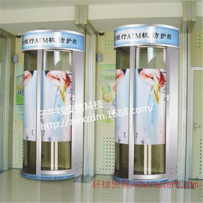 ATM防护舱 ATM防护亭生产厂家 取款亭安全舱