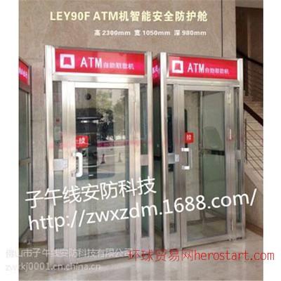 自主研发银行柜员机智能防护舱LEYatm机防护亭 防护舱