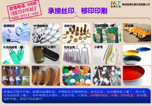 株洲海纳丝移印厂承接各种丝印移印业务