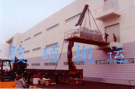 大型设备吊装搬运上楼