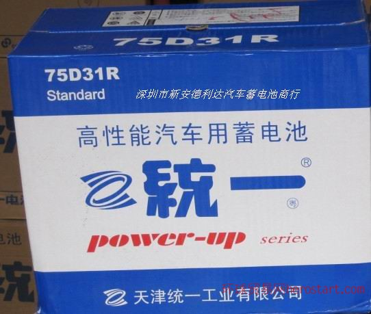 江铃宝典汽车专用蓄电池统一电池N80