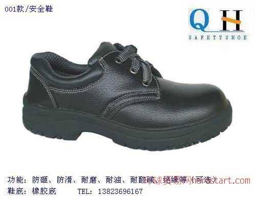 安全鞋、防护鞋