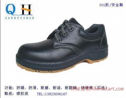 黄底安全防护鞋