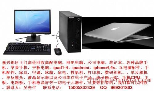 嘉兴二手电脑回收,笔记本,平板苹果回收