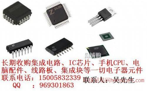 回收IC芯片,集成电路,手机CPU等一切电子元器件