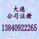 专业代办工司注册、代理记账、代缴社保公积金