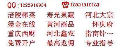 河北鑫农大宗商品交易平台