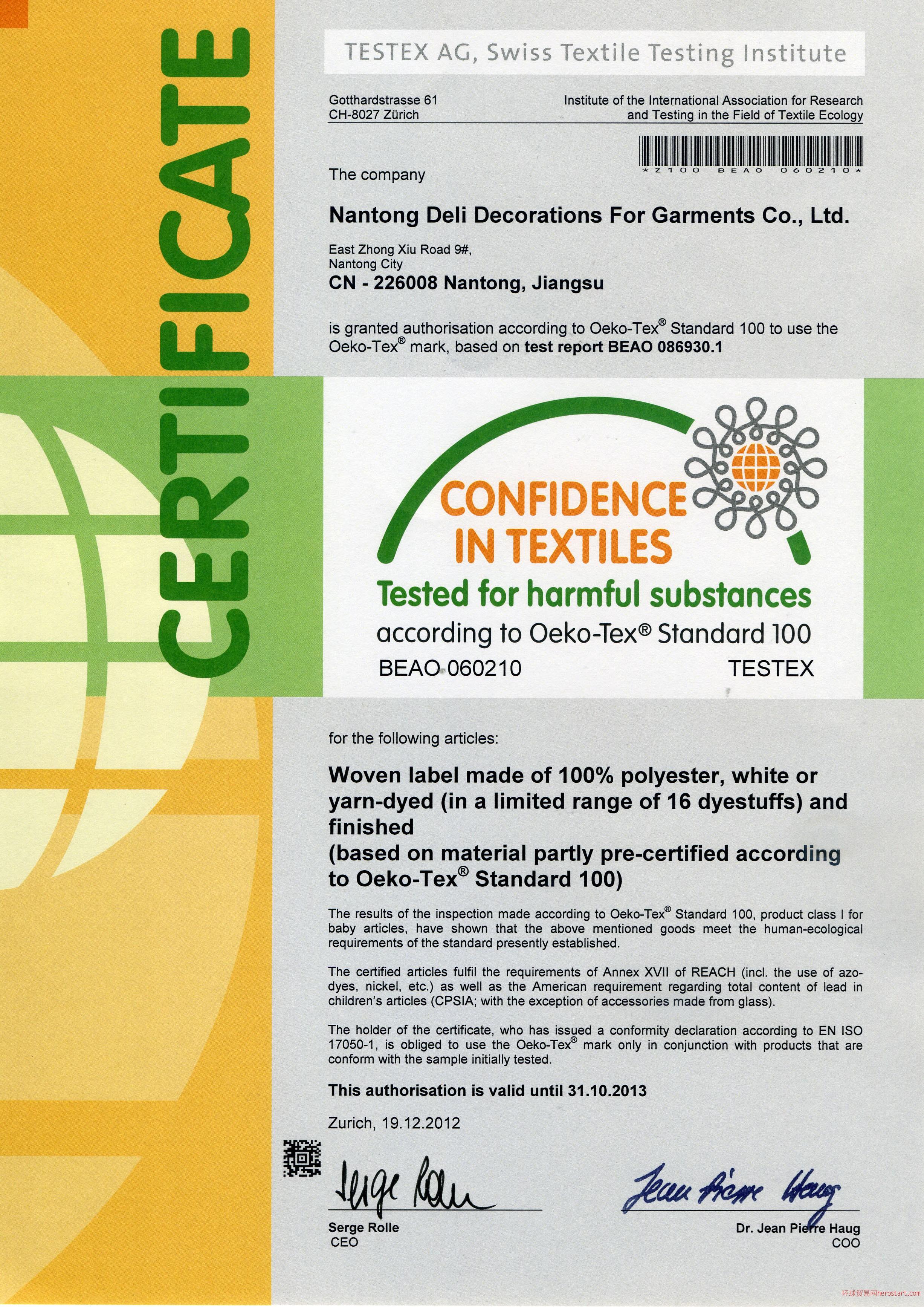OeKo-Tex standard环保织唛