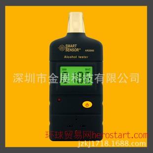 香港希玛AR2000酒精浓度检测仪 人体呼气中酒精含量检测仪