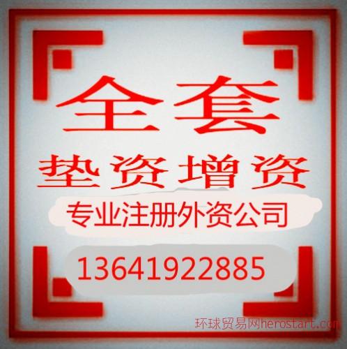 注册外资公司 注册香港公司 注册海外公司