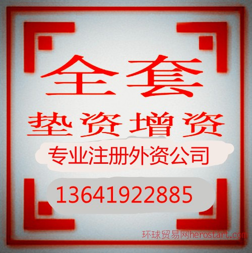 办理上海企业增资,生产公司注册,企业变更