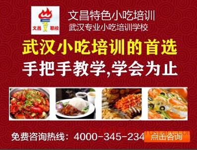 武汉文昌厨师学校金牌厨师培训不二之选