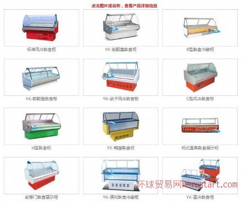 杭州熟食柜 卖,温州、义乌熟食柜价格