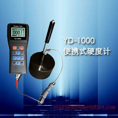 YD-1000A型里氏硬度计