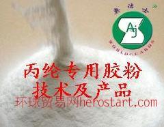 108胶粉技术及产品