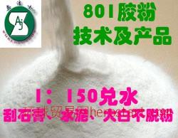 801胶粉1:150兑水刮石膏、水泥、大白不脱粉