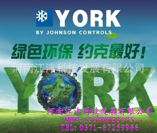 河南省约克中央空调维修服务中心