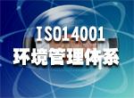江西ISO14001认证