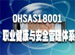 江西OHSAS18001认证