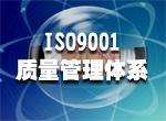 江西南昌ISO9001质量管理体系认证