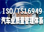江西九江TS16949汽车业管理体系认证