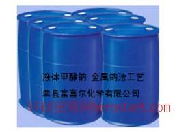 甲醇钠甲醇溶液 亚洲大生产出口基地