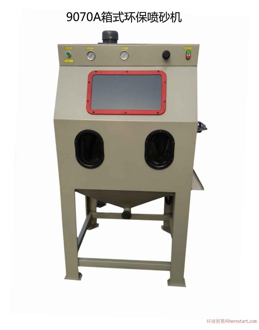 9070A箱式干喷砂机