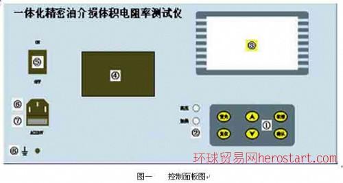 一体化精密油介损体积电阻率测试仪