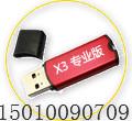 SmartX3编程锁专业版 加密锁 加密狗 软件保护锁