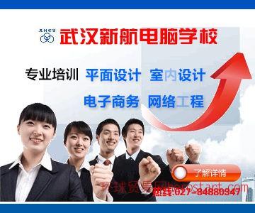 2014武汉新航电脑学校秋季电脑专业招生