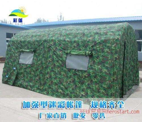 军用帐篷,工地帐篷,救灾帐篷,现货供应,可定做