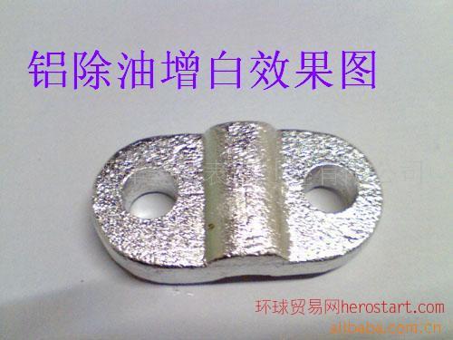 OY-126锌铝合金除油粉