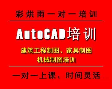 成都CAD家具制图培训
