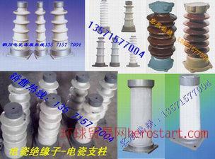 95瓷,50瓷电瓷支柱7231,棒型支柱T515-3,石英支