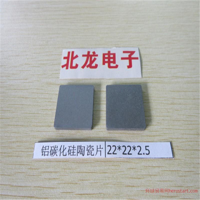 铝碳化硅陶瓷片,IGBT基板,厂家直销