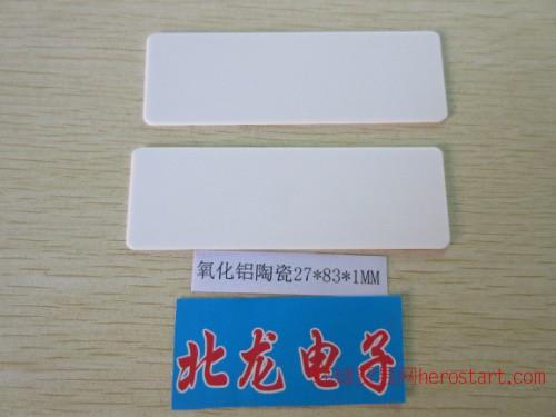 专业生产高导热陶瓷片,氧化铝陶瓷散热器,绝缘陶瓷片