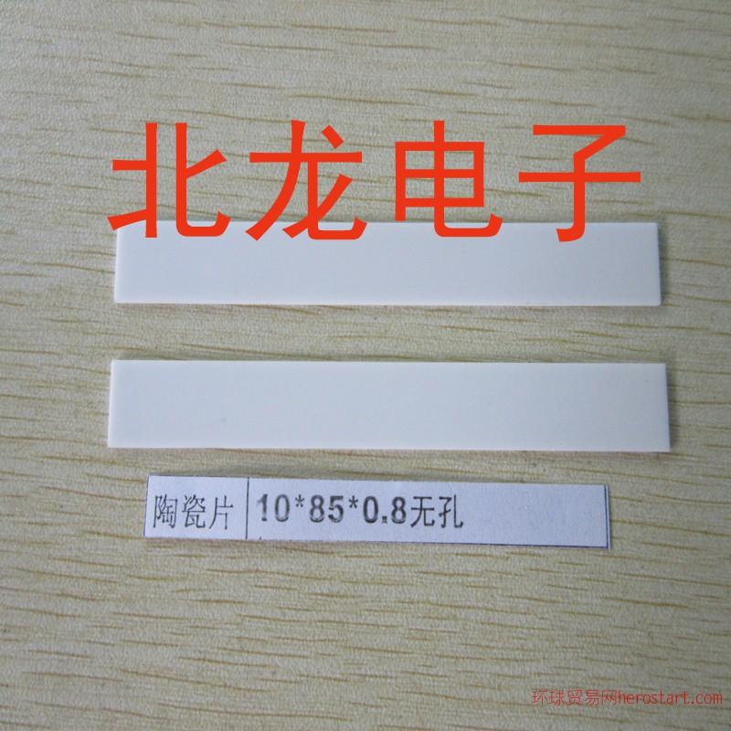 氮化铝陶瓷片,高导热氮化铝陶瓷片