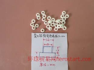 TO-220陶瓷片,M3耐高温陶瓷粒,螺丝绝缘套,电子陶瓷材料