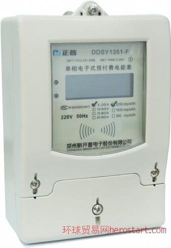 供应预付费电表DDSY1351-F