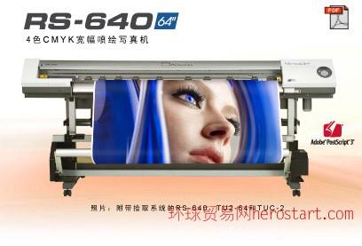 罗兰RS-640二手水性写真机