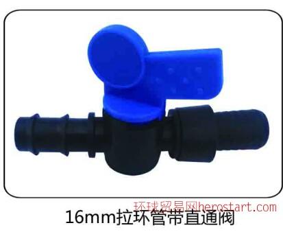 滴灌系统16mm反锁母管带直通阀厂家