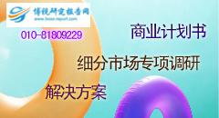 2013-2017版中国超声诊断仪市场调查研究及未来形势预测