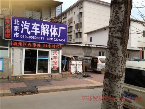 北京市通州区汽车报废解体厂 五环内免费上门拖车服务