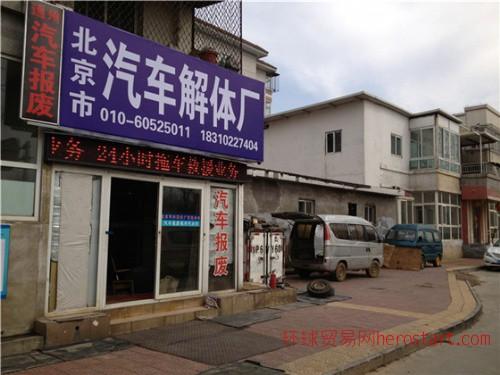 北京市汽车解体厂办理机动车无车报废,无车报废出指标服务