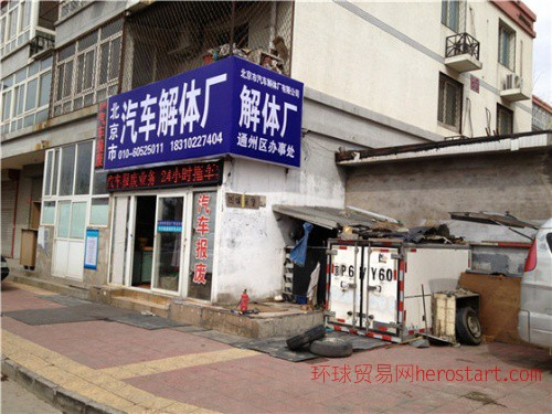 北京市通州区汽车报废 摩托车报废业务
