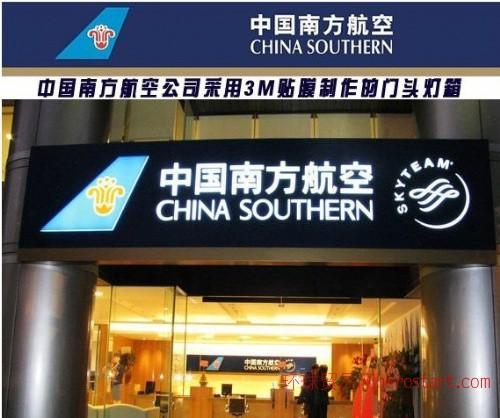 中国联通3M灯箱