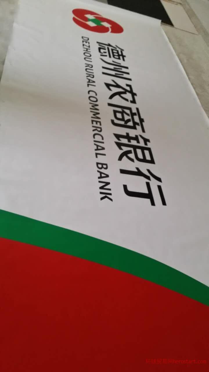 山东农商银行3M喷绘布_山东农商银行3M灯箱