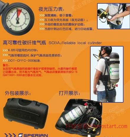 背负式消防呼吸器自给式空气呼吸器